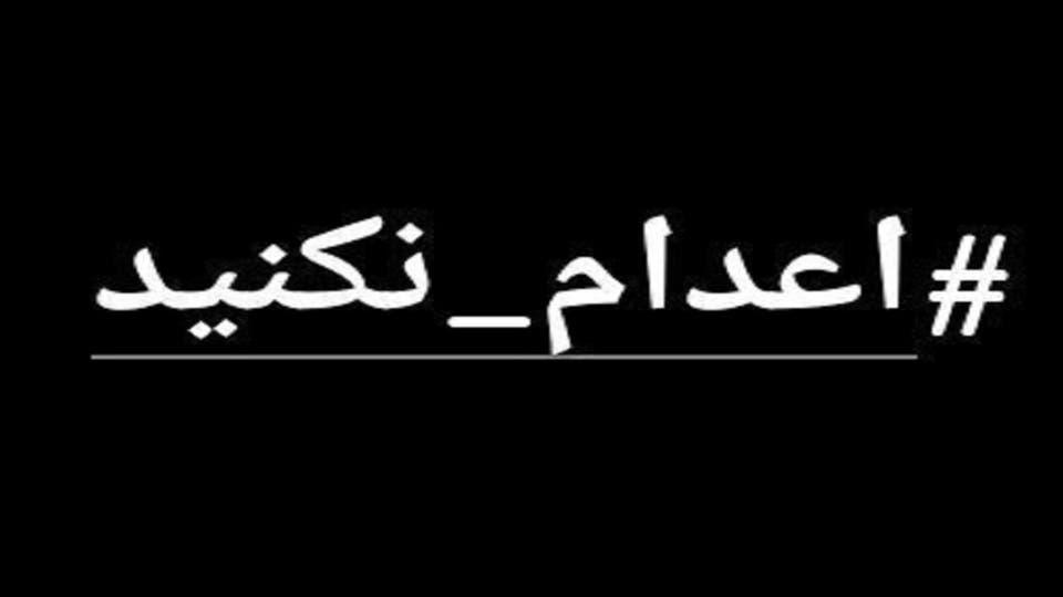 هشتگ اعدام نکنید در صدر ترندهای شبکههای اجتماعی معروف